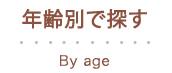 年齢別で探す