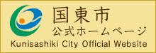 国東市公式ホームページ