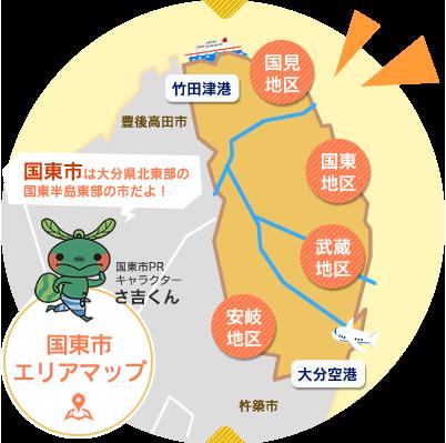 国東市エリアマップ